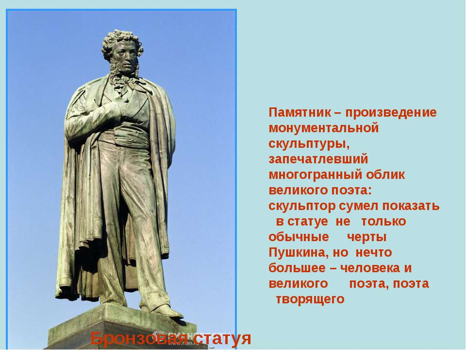Памятник – произведение монументальной скульптуры, запечатлевший многогранный...