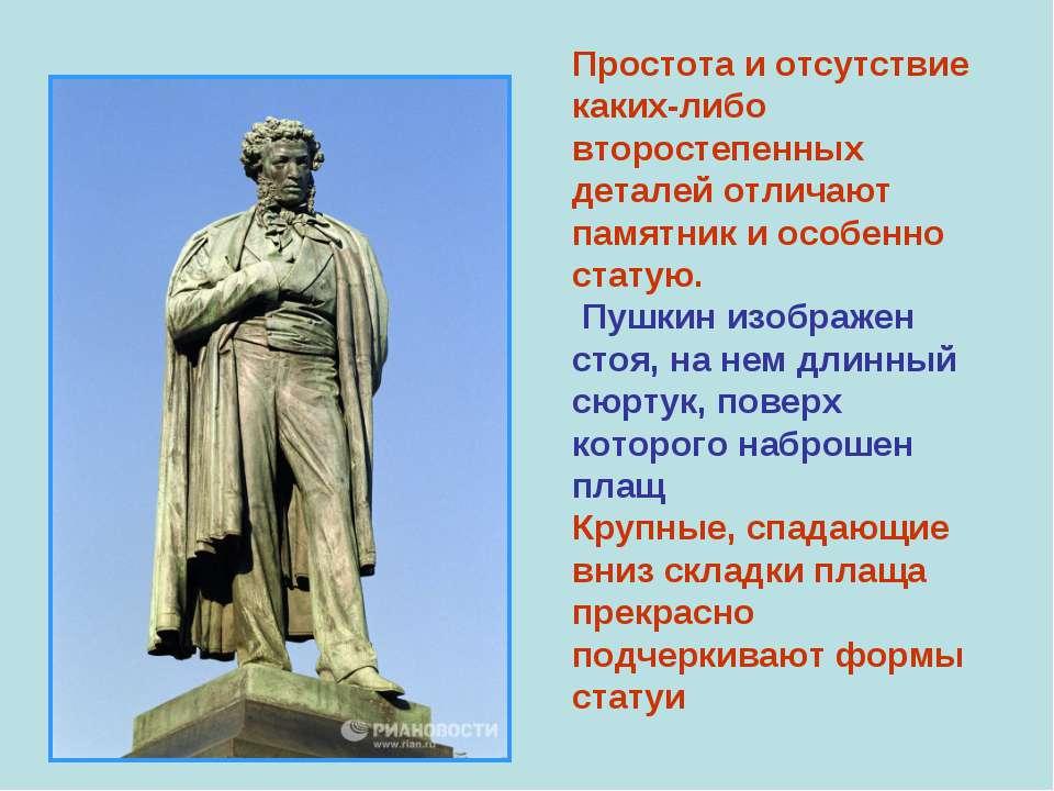 Простота и отсутствие каких-либо второстепенных деталей отличают памятник и о...