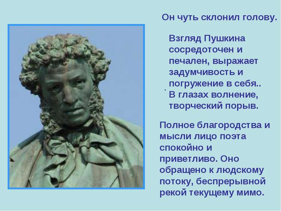 Полное благородства и мысли лицо поэта спокойно и приветливо. Оно обращено к ...