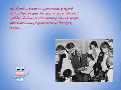 Неизвестно, были ли прототипы у героев сказокЧуковского. Но существуют довол...