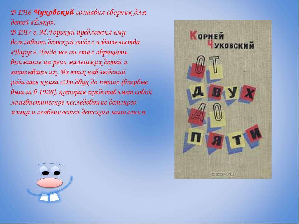 В 1916Чуковскийсоставил сборник для детей «Ёлка». В 1917 г. М.Горький предл...