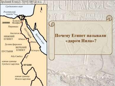 Почему Египет называли «даром Нила»?