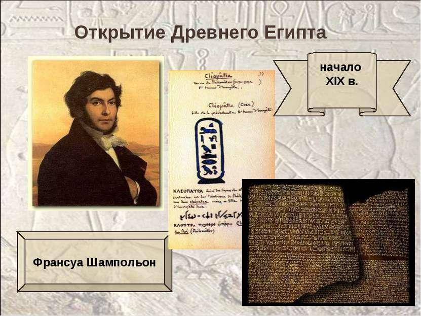 Открытие Древнего Египта Франсуа Шампольон начало XIX в.
