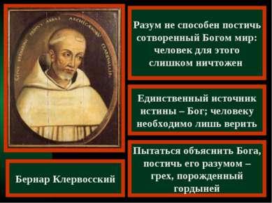 Разум не способен постичь сотворенный Богом мир: человек для этого слишком ни...