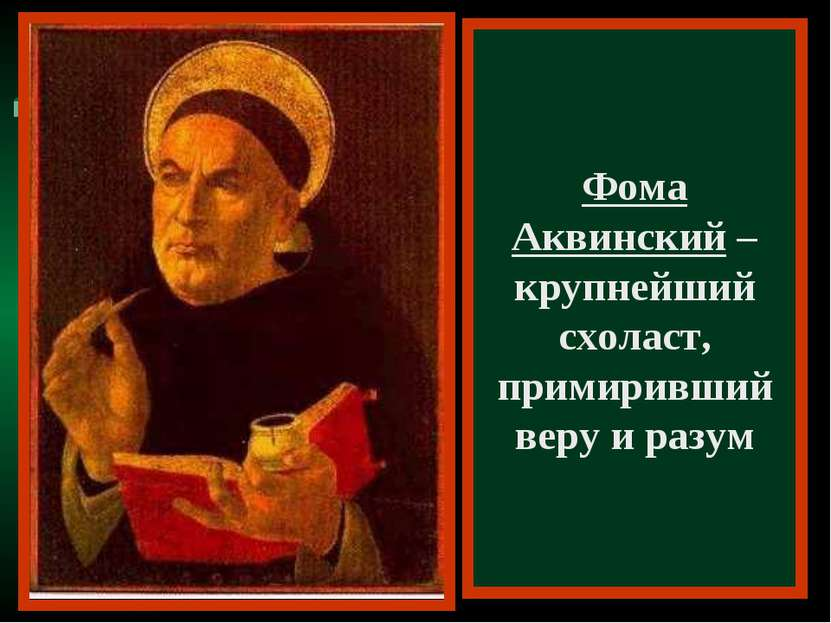 Фома Аквинский – крупнейший схоласт, примиривший веру и разум