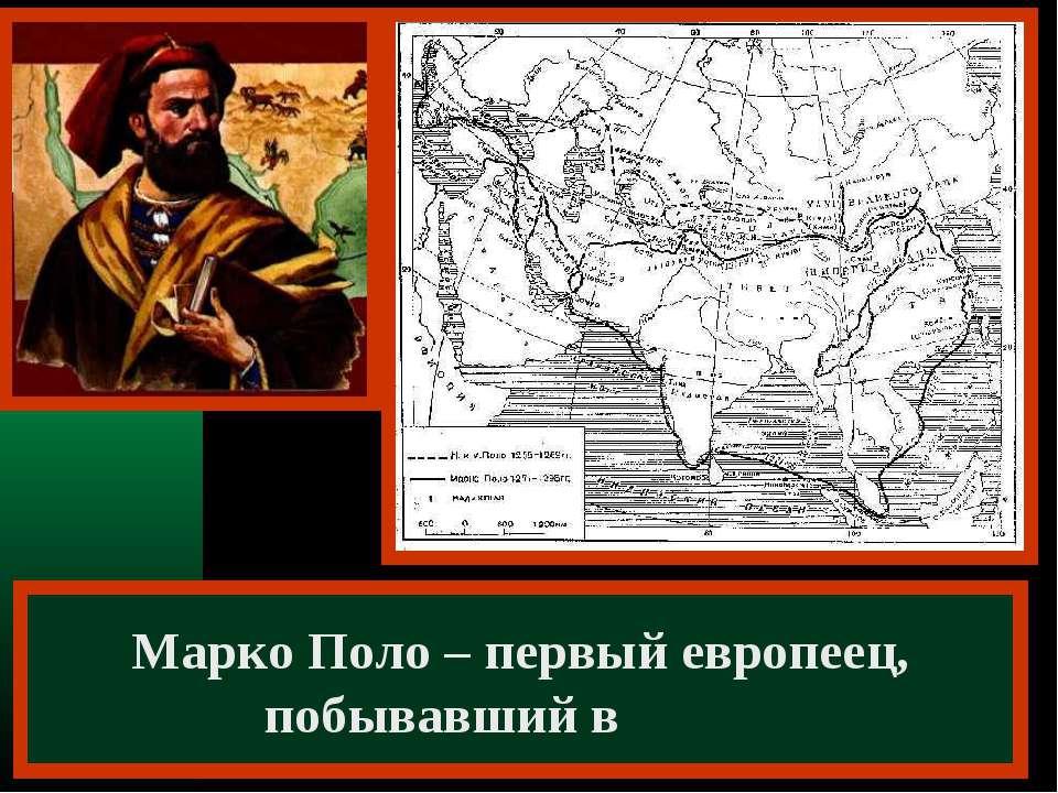 Марко Поло – первый европеец, побывавший в Китае