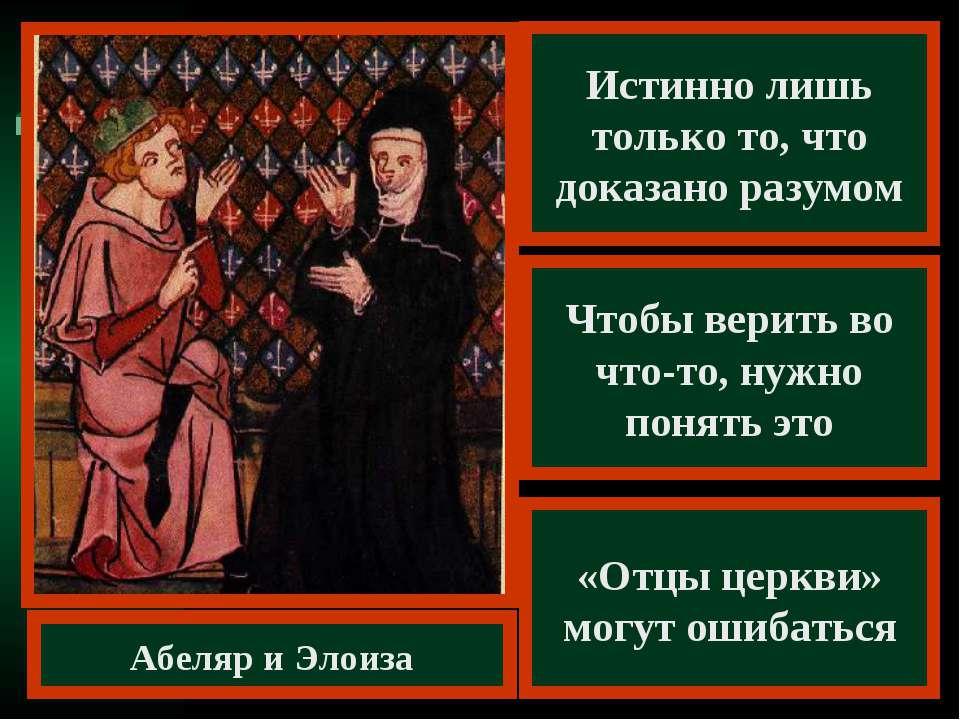 Истинно лишь только то, что доказано разумом Абеляр и Элоиза Чтобы верить во ...