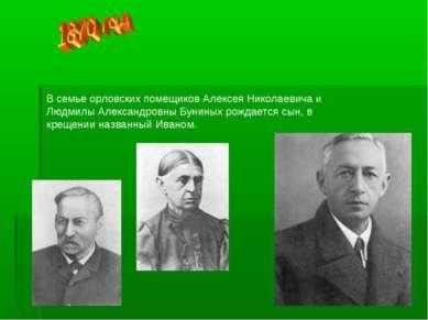 В семье орловских помещиков Алексея Николаевича и Людмилы Александровны Бунин...