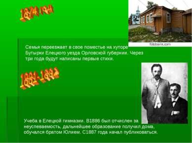 Семья переезжает в свое поместье на хуторе Бутырки Елецкого уезда Орловской г...