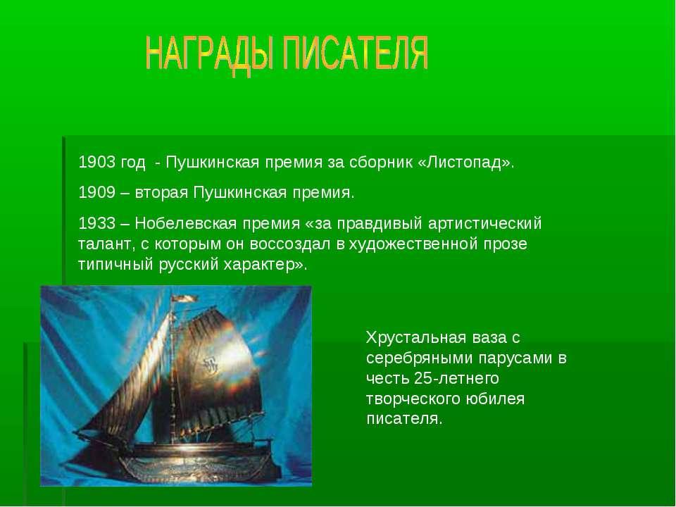 1903 год - Пушкинская премия за сборник «Листопад». 1909 – вторая Пушкинская ...