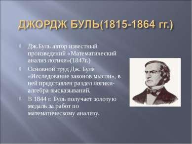 Дж.Буль автор известный произведений «Математический анализ логики»(1847г.) О...