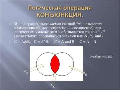 """И  Операция, выражаемая связкой """"и"""", называется конъюнкцией (лат. conjuncti..."""