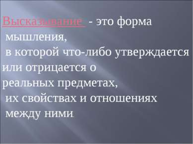 Высказывание - это форма мышления, в которой что-либо утверждается или отрица...