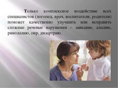 Только комплексное воздействие всех специалистов (логопед, врач, воспитатели,...