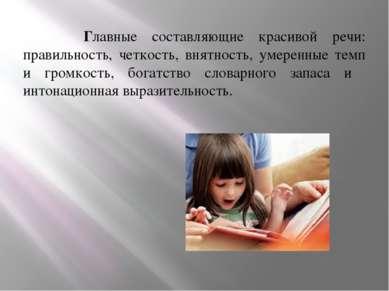 Главные составляющие красивой речи: правильность, четкость, внятность, умерен...