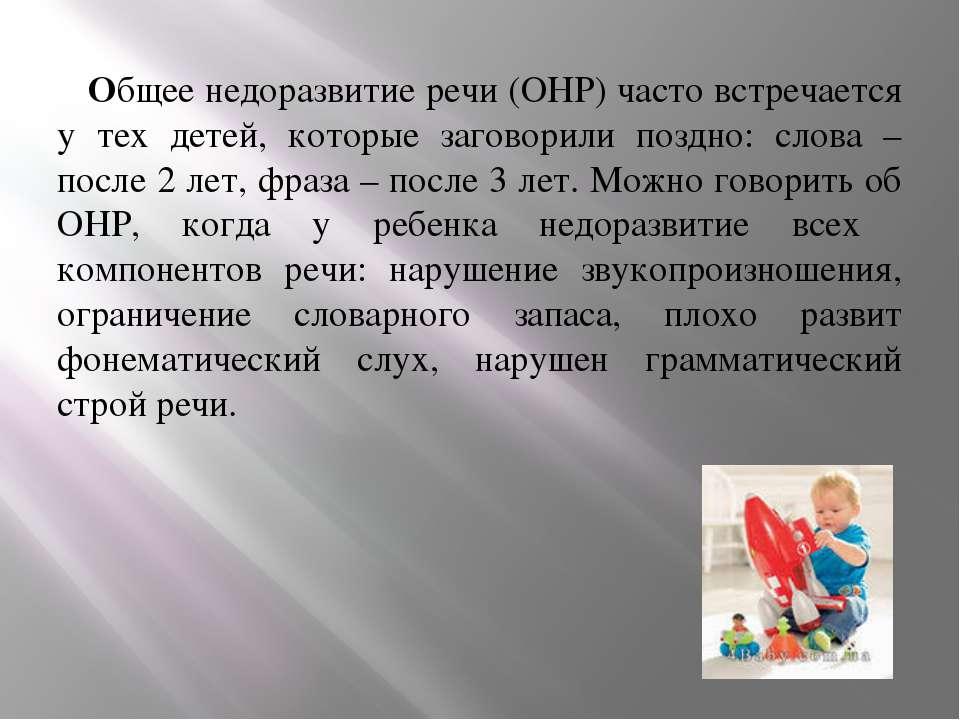 Общее недоразвитие речи (ОНР) часто встречается у тех детей, которые заговори...