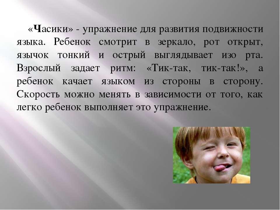 «Часики» - упражнение для развития подвижности языка. Ребенок смотрит в зерка...