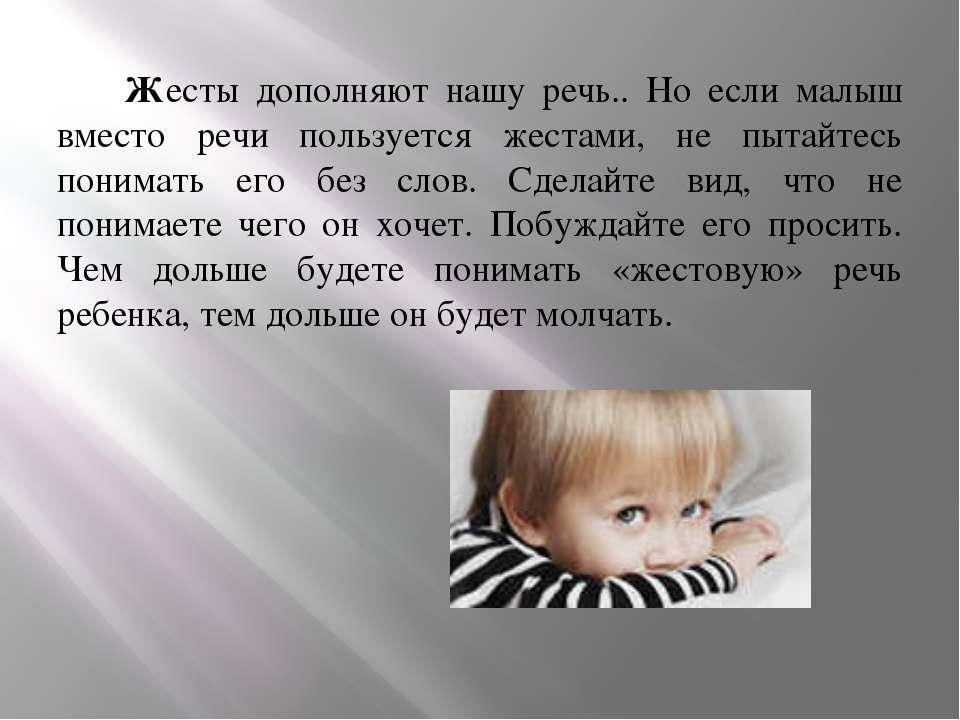 Жесты дополняют нашу речь.. Но если малыш вместо речи пользуется жестами, не ...