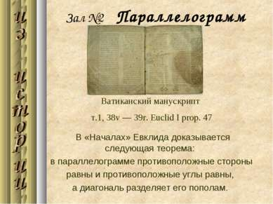 Зал №2 Параллелограмм В «Началах» Евклида доказывается следующая теорема: в п...