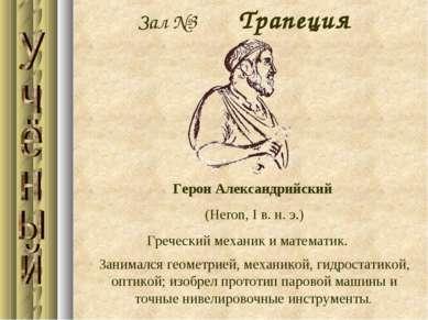 Зал №3 Трапеция Герон Александрийский (Heron, I в. н. э.) Греческий механик и...