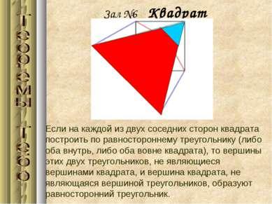 Зал №6 Квадрат Если на каждой из двух соседних сторон квадрата построить по р...