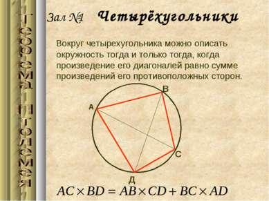 Зал №1 Четырёхугольники Вокруг четырехугольника можно описать окружность тог...