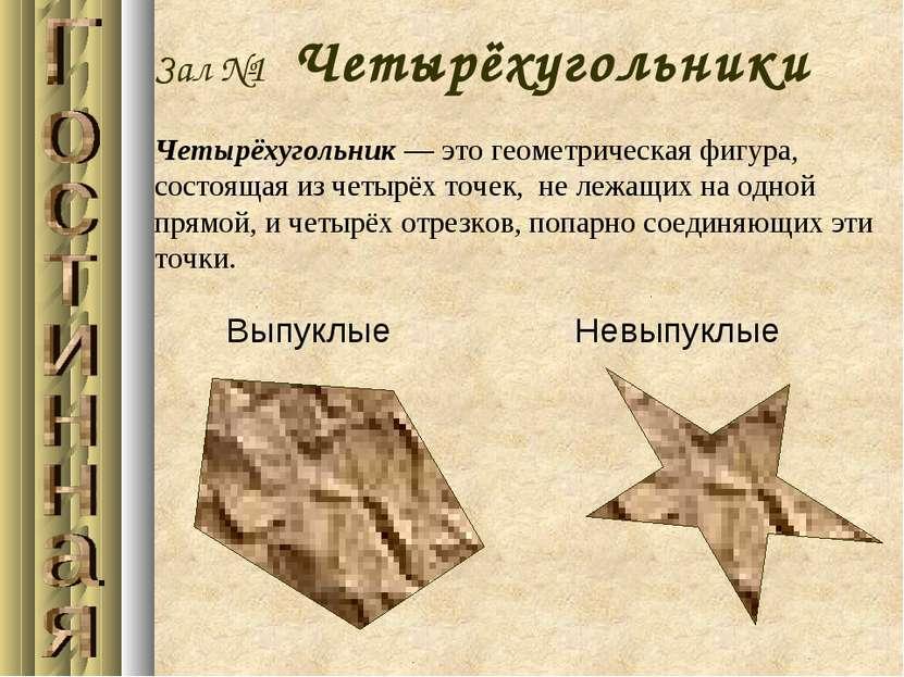 Зал №1 Четырёхугольники Четырёхугольник— это геометрическая фигура, состояща...