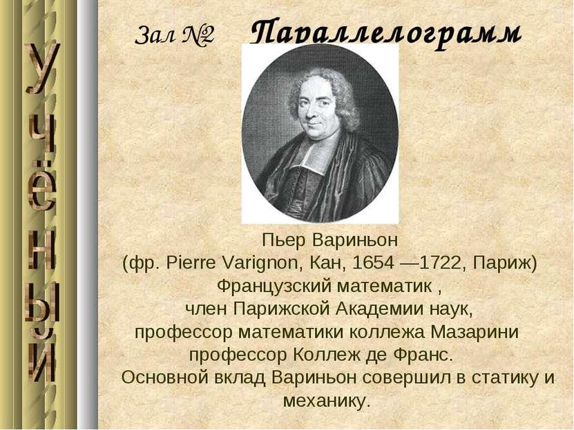 Зал №2 Параллелограмм Пьер Вариньон (фр. Pierre Varignon, Кан, 1654 —1722, Па...
