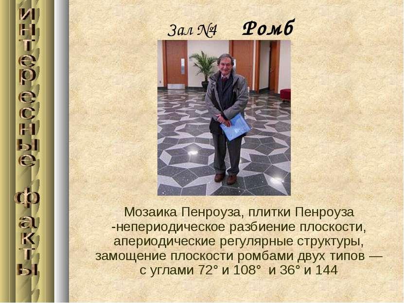 Зал №4 Ромб Мозаика Пенроуза, плитки Пенроуза -непериодическое разбиение плос...