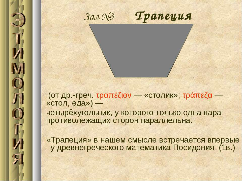 Зал №3 Трапеция (отдр.-греч.τραπέζιον— «столик»;τράπεζα— «стол, еда»)— ...