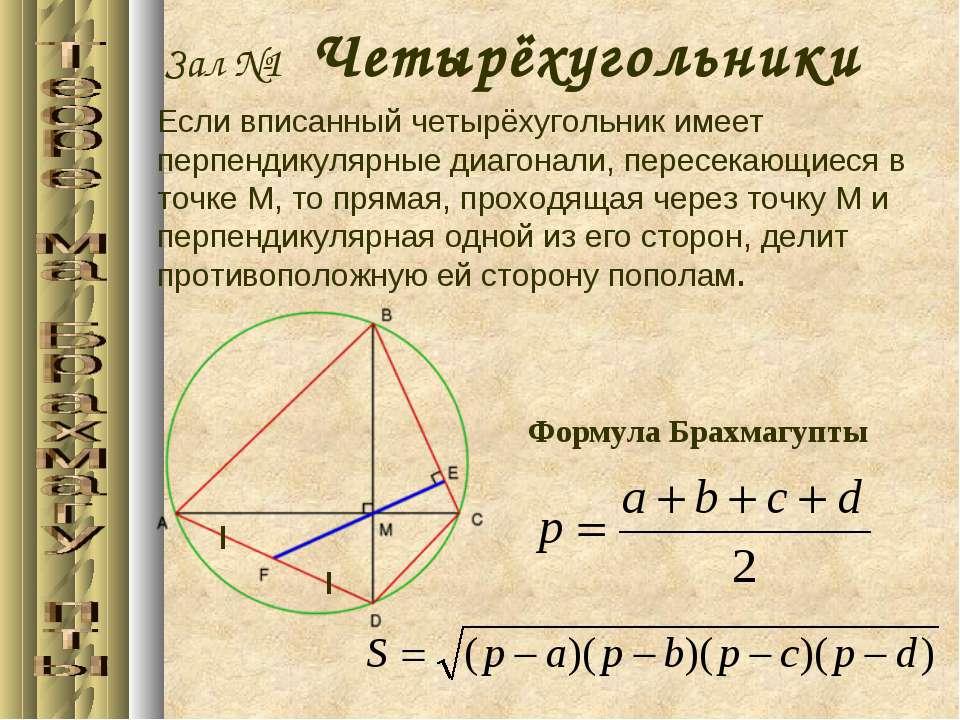 Зал №1 Четырёхугольники Если вписанный четырёхугольник имеет перпендикулярные...