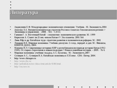 Литература Авдокушин Е.Ф.Международные экономические отношения: Учебник. -М....