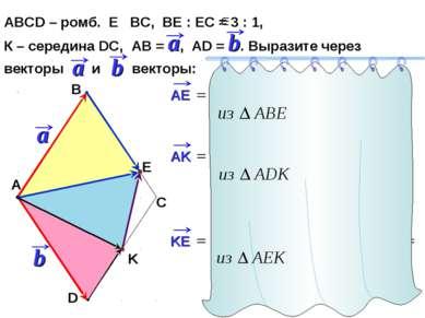 АВСD – ромб. Е ВС, ВЕ : ЕС = 3 : 1, К – середина DC, АВ = , AD = . Выразите ч...