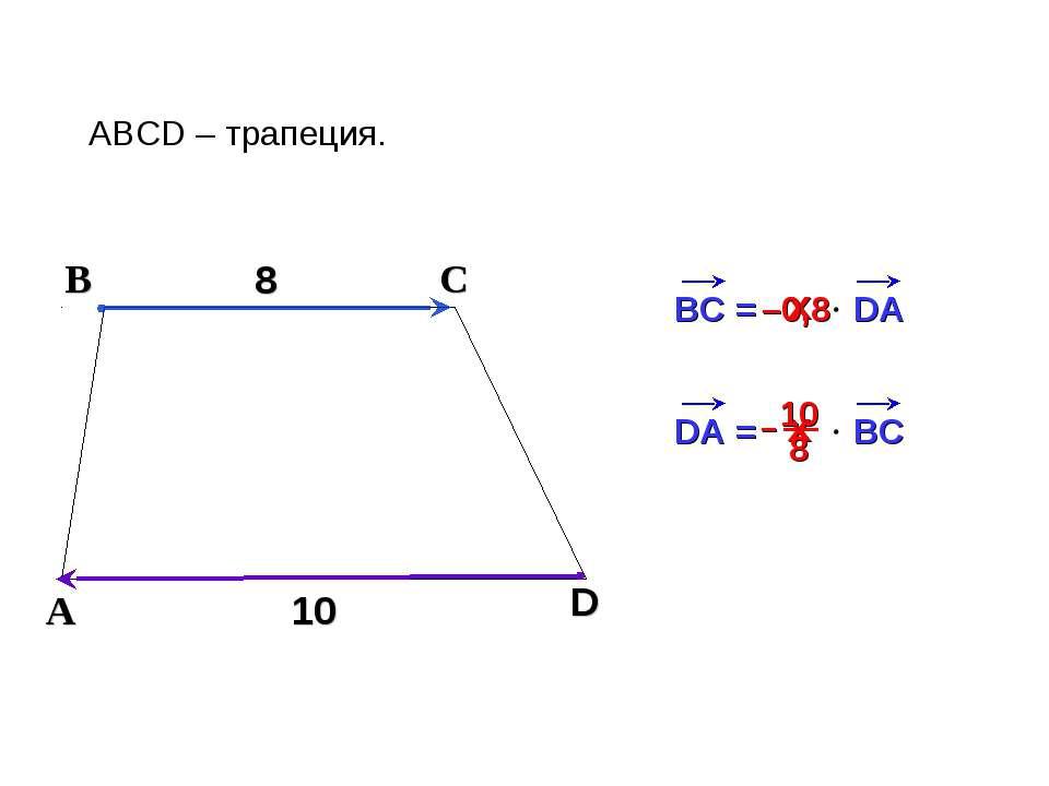 BC = DA 8 В С ABCD – трапеция. А D 10 х –0,8 DA = BC х