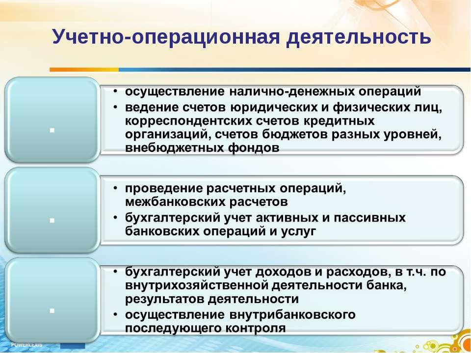 Учетно-операционная деятельность