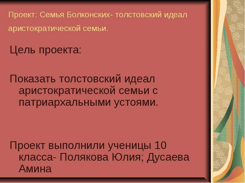 Проект: Семья Болконских- толстовский идеал аристократической семьи. Цель про...