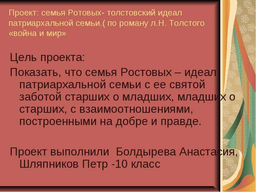 Проект: семья Ротовых- толстовский идеал патриархальной семьи.( по роману л.Н...