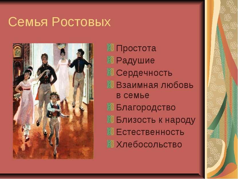 Семья Ростовых Простота Радушие Сердечность Взаимная любовь в семье Благородс...