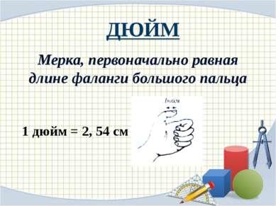 Мерка, первоначально равная длине фаланги большого пальца ДЮЙМ 1 дюйм = 2, 54 см
