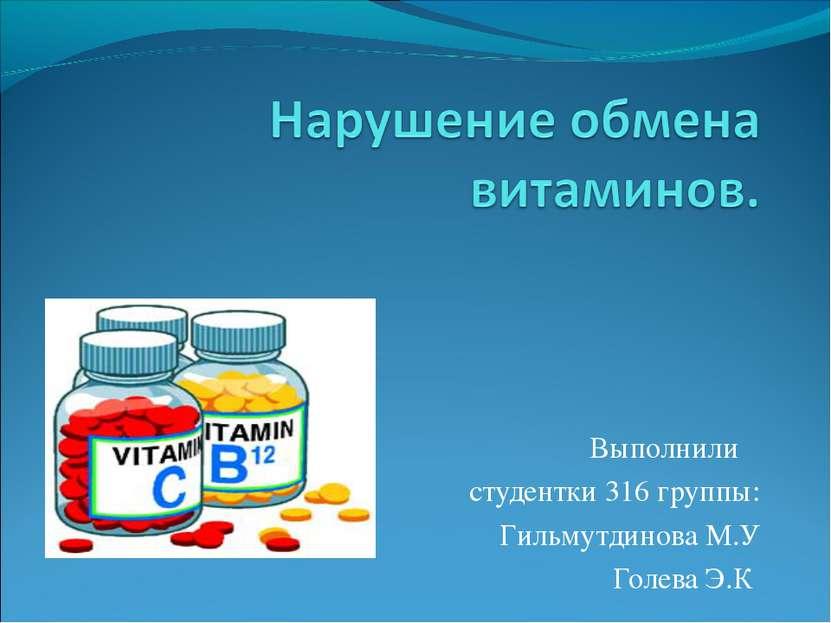 Выполнили студентки 316 группы: Гильмутдинова М.У Голева Э.К