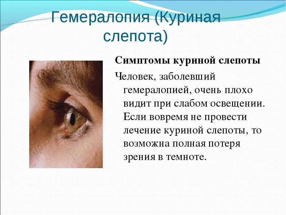 Гемералопия (Куриная слепота) Симптомы куриной слепоты Человек, заболевший ге...