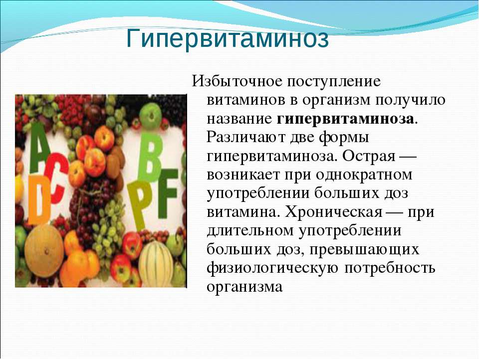 Гипервитаминоз Избыточное поступление витаминов в организм получило название ...
