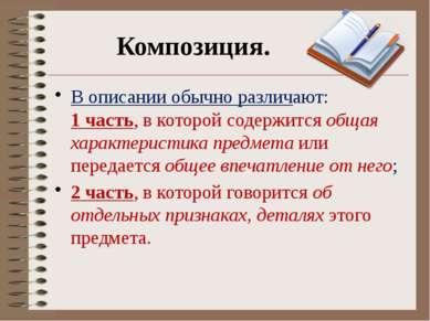 Композиция. В описании обычно различают: 1 часть, в которой содержится общая ...