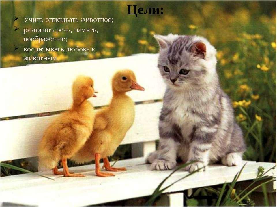 Цели: Учить описывать животное; развивать речь, память, воображение; воспитыв...