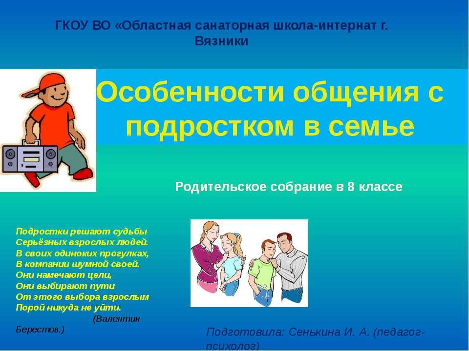 Особенности общения с подростком в семье Родительское собрание в 8 классе Под...