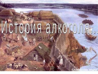 Славянские земли