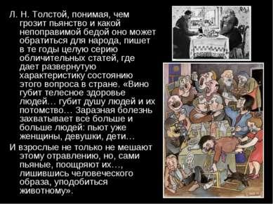 Л. Н. Толстой, понимая, чем грозит пьянство и какой непоправимой бедой оно мо...