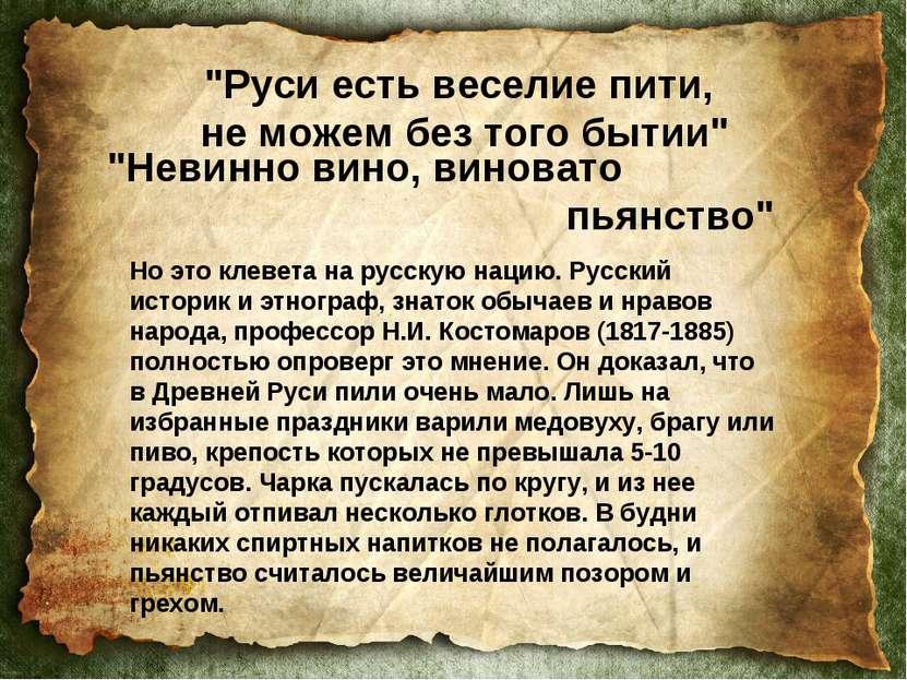 """""""Руси есть веселие пити, не можем без того бытии"""" """"Невинно вино, виновато пья..."""