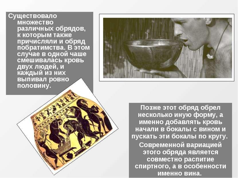 Существовало множество различных обрядов, к которым также причисляли и обряд ...