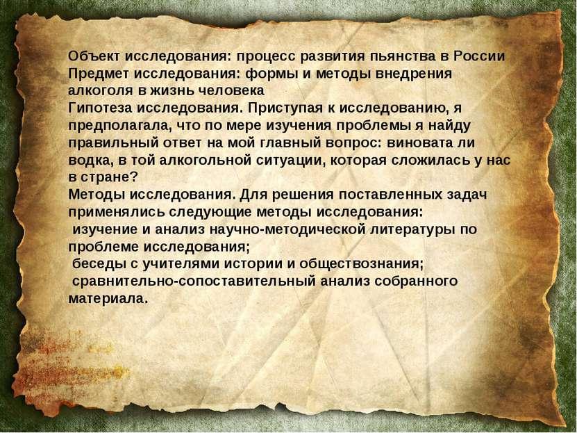 Объект исследования: процесс развития пьянства в России Предмет исследования:...